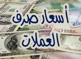 هبوط جنوني في اسعار صرف الريال اليمني امام الدولار والريال السعودي مساء اليوم الأحد - (الأسعار في صنعاء وعدن)