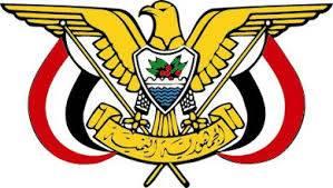 قرار جمهوري بتعيين محافظ جديد للبنك المركزي اليمني - نص القرار