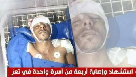 جريمة حوثية جديدة بحق المدنيين.. استشهاد وإصابة أربعة من أسرة نازحة غرب تعز