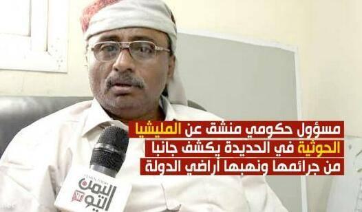 قيادي سابق ومنشق عن مليشيا الحوثي  يكشف جانبا من الجرائم ونهب أراضي الدولة