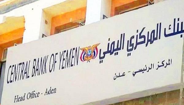 """البنك المركزي اليمني يحذر من عمليات نصب """"حوثية"""""""