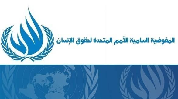 المفوضية السامية لحقوق الإنسان تتهم الحوثي بارتكاب جريمة حرب في تعز