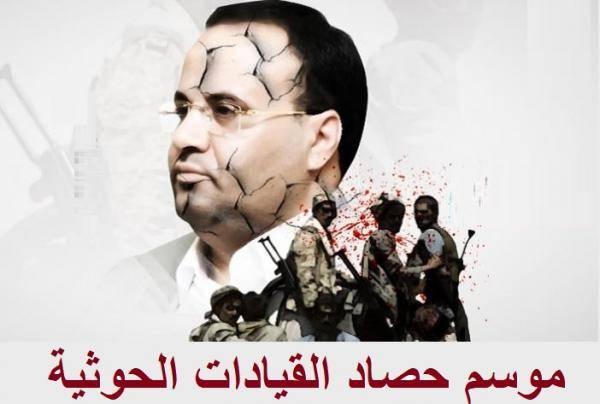أبريل 2018.. مفتتح موسم حصاد القيادات الحوثية