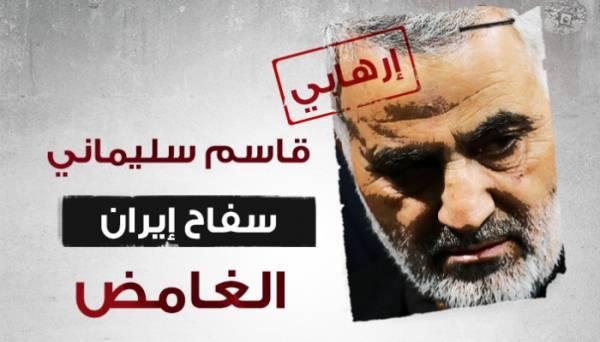 &#34بغداد لا تريدك&#34.. هجوم كاسح ضد سليماني &#34سفاح إيران&#34