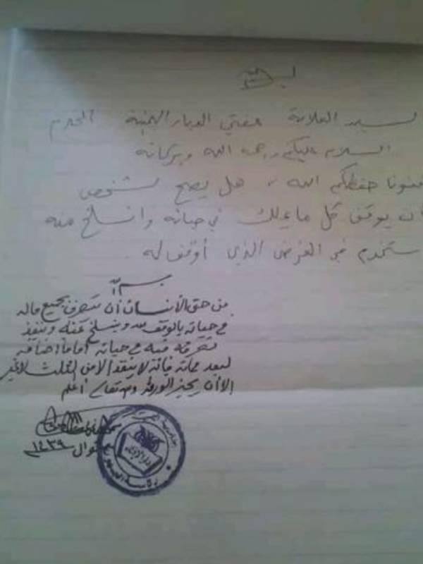 """شاهد بالوثيقة.. فتوى حوثية تصادر تركة بثلاثة مليار ريال في صنعاء باسم: """"ممثل الله في الأرض..!؟"""