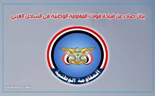 بيان صادر عن قيادة قوات المقاومة الوطنية في الساحل الغربي (النص)