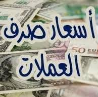 انقلاب مفاجىء في سعر صرف الريال امام الدولار والسعودي مساء اليوم السبت 11 يناير في صنعاء وعدن..!؟