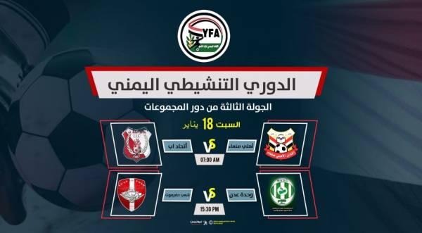 ثلاثة أندية تتنافس للتأهل لنصف نهائي الدوري التنشيطي اليمني