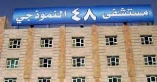 صورة من أمام مستشفى 48 بالعاصمة صنعاء.. مشاهد مرعبة تؤكد حقيقة الطرف المسيطر على نهم.. شاهد(الصورة بالداخل+التفاصيل)