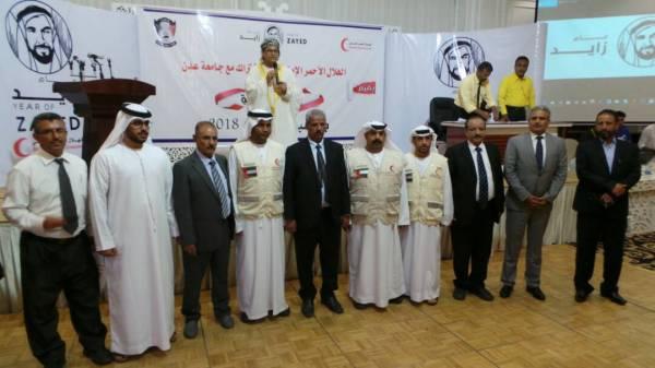 الهلال الأحمر الإماراتي ينظم فعالية بمناسبة اليوم العالمي للشعر بعدن
