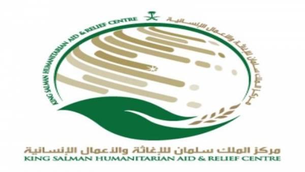 مركز الملك سلمان يصدر بيان على تعلق برنامج الأغذية العالمي لانشطته في اليمن