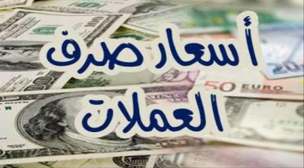 آخر تحديث لأسعار صرف الريال اليمني مقابل العملات الأجنبية مساء اليوم الاثنين 22 يوليو..!