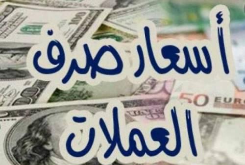 الدولار يعاود الصعود مجدداً.. أسعار صرف العملات الأجنبية مقابل الريال اليمني اليوم الأربعاء