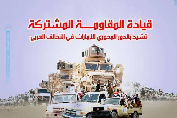 قيادة المقاومة المشتركة تشيد بالدور المحوري الذي تلعبه الإمارات في التحالف العربي