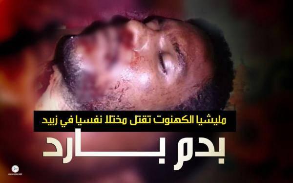 الحديدة.. مليشيا الكهنوت الحوثي تقتل مريضاً نفسيا في زبيد بدم بارد