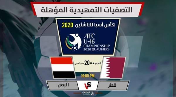 منتخبنا الوطني للناشئين يواجه قطر في المباراة الثانية من التصفيات المؤهلة إلى كأس آسيا 2020
