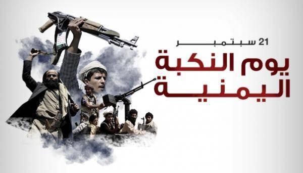 مراقبون: نكبة (21 سبتمبر) الحوثية جلبت لليمن الموت والمجاعة والفقر..!