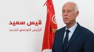 معلومات مثيرة عن الرئيس التونسي الجديد وكيف فاز..!؟ - (تقرير موسع وتفاصيل تنشر لأول مرة)