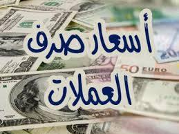 هبوط جنوني للريال اليمني امام الدولار والسعودي مساء اليوم الأربعاء مع اقتراب نفاذ الوديعة السعودية - (أسعار الصرف الآن)