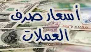 انهيار مخيف ومتواصل للريال اليمني أمام العملات الأجنبية مع توسع غير مسبوق لفارق الصرف بين صنعاء وعدن (السعر الآن)