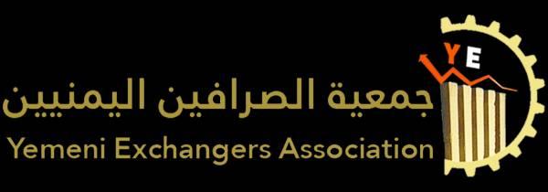 """أول تعليق من جمعية الصرافين على الإجراءات الحوثية بإيقاف عدد من شركات الصرافة وفي مقدمتها """"النجم"""".. ماذا قالت؟"""