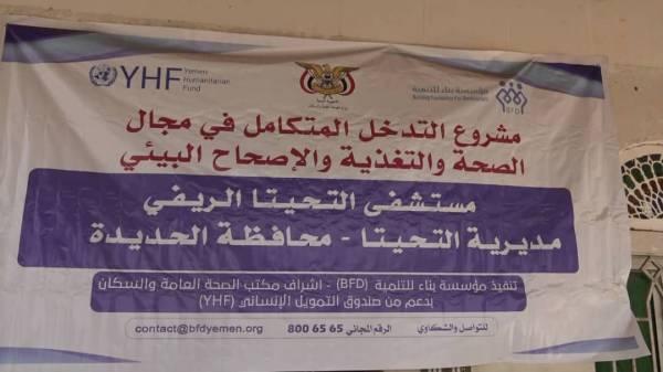 مؤسسة بناء للتنمية.. أعمال إنسانية مشهودة في مديرية التحيتا بالحديدة