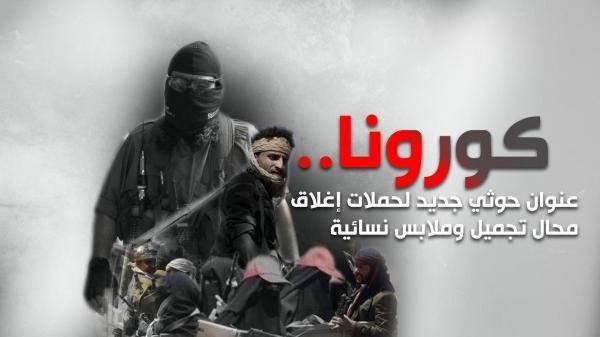 كورونا.. عنوان حوثي جديد وذريعة لحملات إغلاق محال تجميل وملابس نسائي