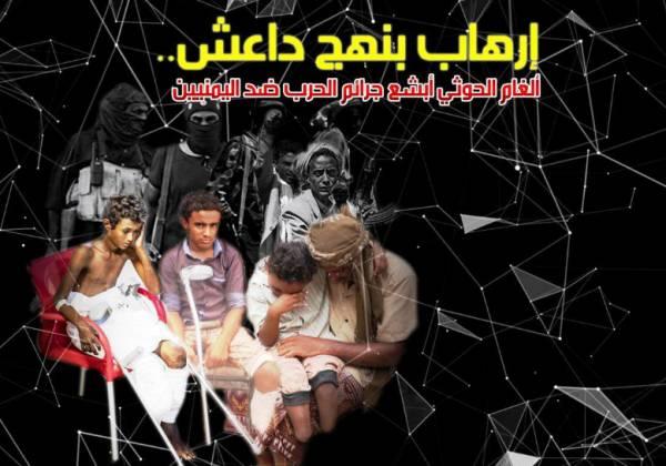 ألغام مليشيات الحوثي الإرهابية أبشع جرائم الحرب ضد اليمنيين - تقرير