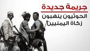 نماذج جديدة من نهب هيئة زكاة الحوثي لليمنيين
