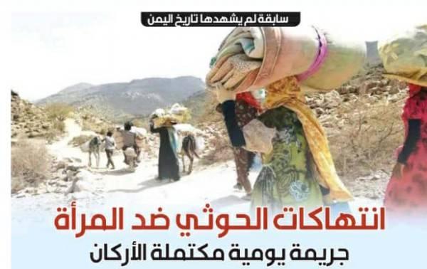 &#34رقم مفزع وغير مسبوق بأبشع أنوع العنف&#34.. تعرف على عدد الانتهاكات الحوثية ضد المرأة اليمنية خلال (أربعة أعوام) !