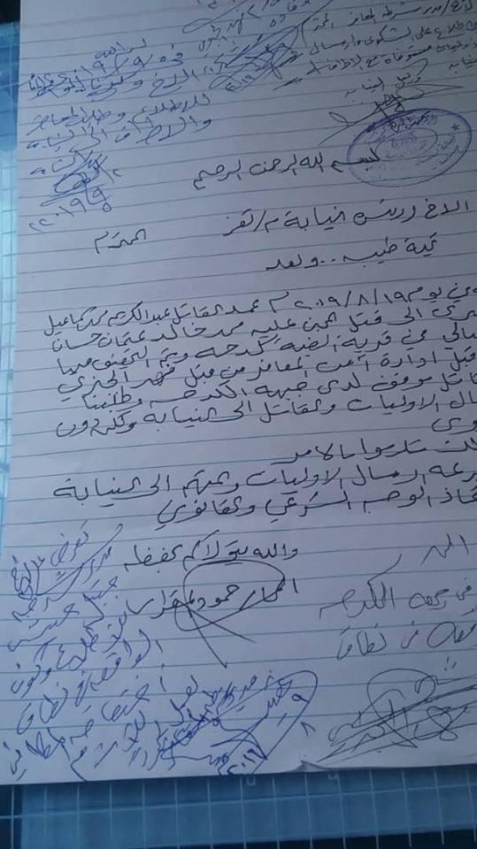 مواطن يناشد قيادة اللواء 35 وقيادة كتائب أبي العباس تسليم قاتل ابنه إلى القضاء – (وثائق)