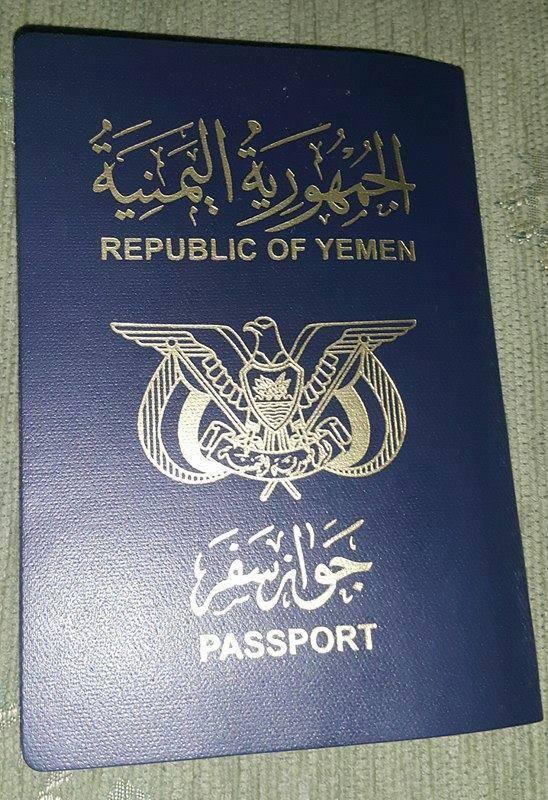"""اجتماع يناقش تسهيل استخراج الجوازات لمواطني المحافظات المجاورة لـ""""عدن"""""""