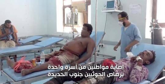 إصابة مدنيين من أسرة واحدة برصاص مليشيا الحوثي جنوب الحديدة