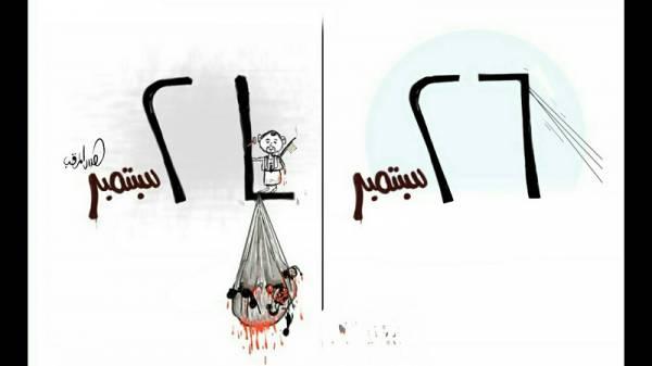 بين سبتمبر اليمنيين وسبتمبر الحوثي..!؟