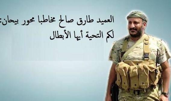 قائد المقاومة الوطنية يحيي محور بيحان: لكم التحية أيها الأبطال