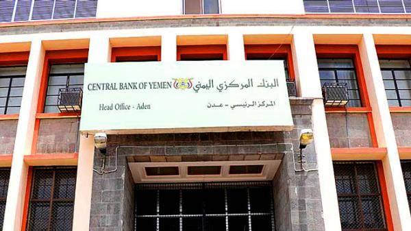 إعلان هام من البنك المركزي بعدن ورد قبل قليل بشأن دعم استقرار صرف العملة..! – (نص الإعلان)