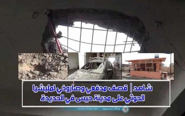 شاهد بالفيديو.. قصف مدفعي وصاروخي لمليشيا الحوثي على مدينة حيس في الحديدة