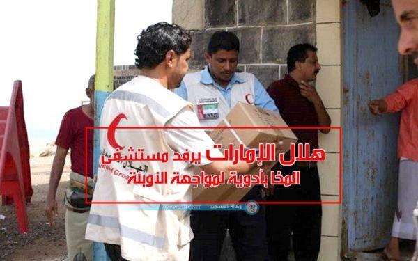 لمواجهة الأوبئة.. الهلال الاحمر الاماراتي يمد مستشفى المخا بأدوية