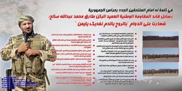 جرافيك.. رسائل قائد المقاومة الوطنية في كلمة له أمام الملتحقين الجدد بحراس الجمهورية
