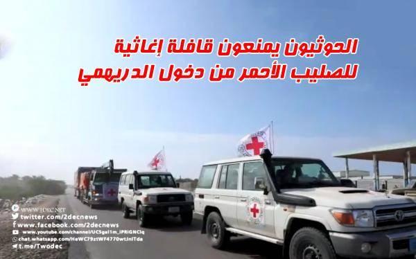 مليشيات الحوثي تمنع فريقا للصليب الأحمر من دخول الدريهمي وتستولي على قافلة إغاثية