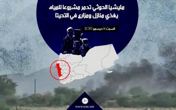 بأسلحة متوسطة وقذائف عربة BMB.. مليشيا الحوثي تدمر مشروعا للمياه يغذي منازل ومزارع في التحيتا