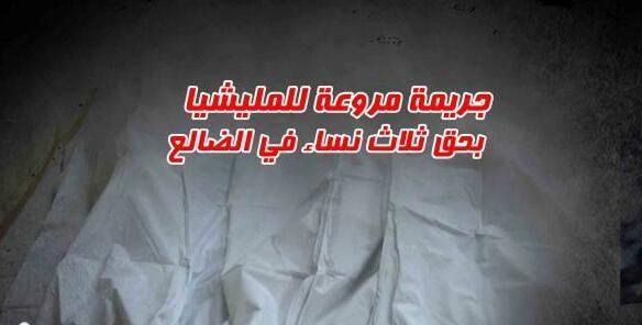 مليشيا الحوثي ترتكب جريمة مروعة بحق ثلاث نساء في الضالع