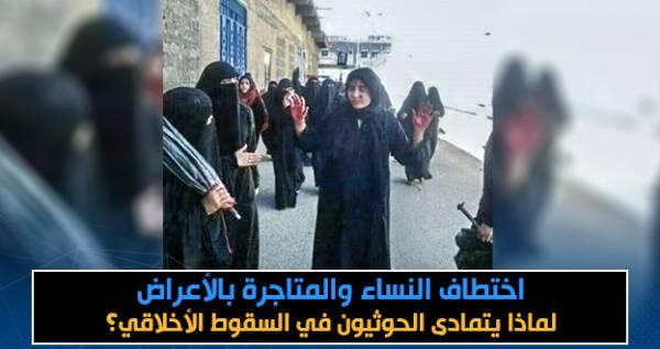 اختطاف الفتيات.. جريمة منظَمة تتزايد  في مناطق سيطرة ميليشيا الحوثي -  #اعيدو_ابنتي
