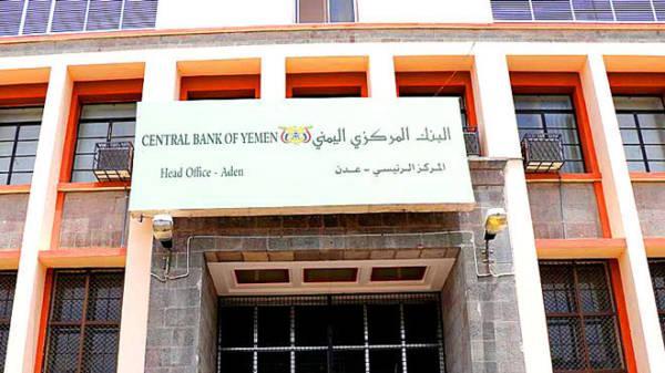تعميم مفاجئ من البنك المركزي للبنوك التجارية والإسلامية وشركات ومنشآت الصرافة
