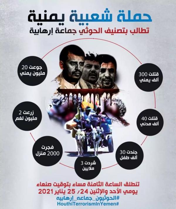"""مساء اليوم.. حملة شعبية تطالب العالم بتصنيف الحوثيين """"جماعة إرهابية"""""""