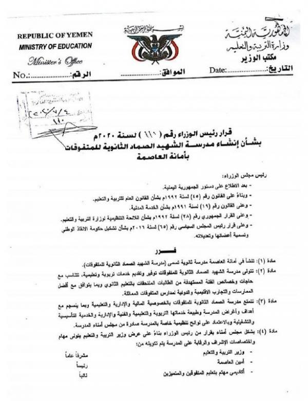"""الكهنوت الحوثي يغير اسم مدرسة """"الشهيد جمال جميل"""" ضمن مخطط ممنهج يستهدف الهوية الوطنية وطمس معالم الجمهورية وثورة 26 سبتمبر"""