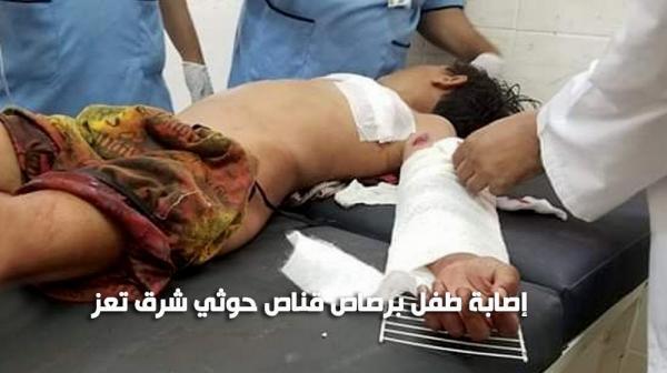 تعز.. إصابة طفل برصاص قناص حوثي