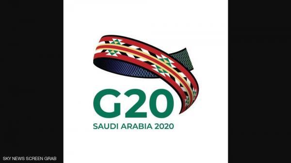 السعودية تعلن عقد قمة العشرين في موعدها المقرر