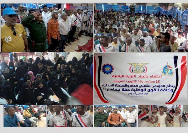 حفل جماهيري بحيس الحديدة احتفاءً بأعياد الثورة اليمنية الـ 26 سبتمبر و14 اكتوبر